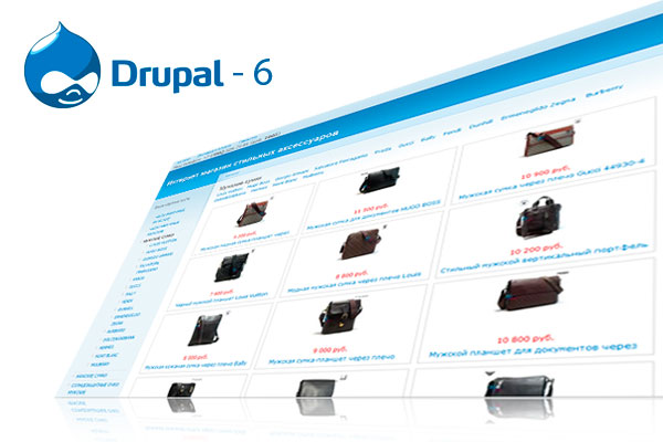 Готовый модуль магазин для CMS Drupal 6 партнерская программа сумок очков часов